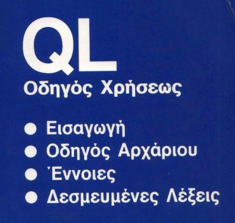 greekuserguide